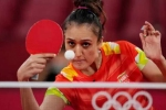 Tokyo Olympics 2021: మూడో రౌండ్కు మనికా బాత్రా.. తొలి రెండు గేమ్లను కోల్పోయినా!!
