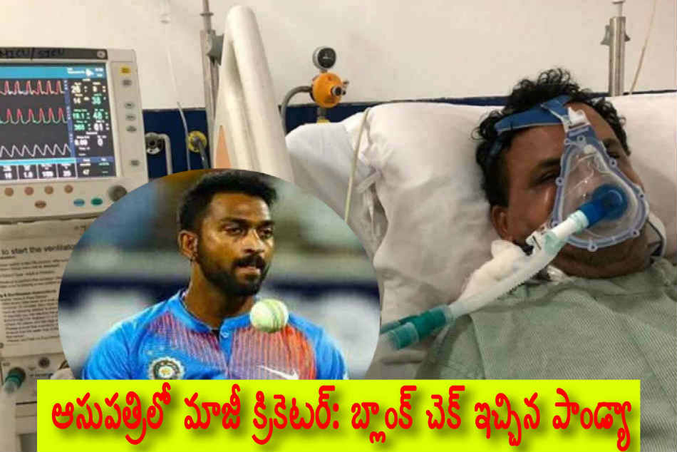 Krunal Pandya Comes Up With An Incredible Gesture Hospitalised Ex India Cricketer
