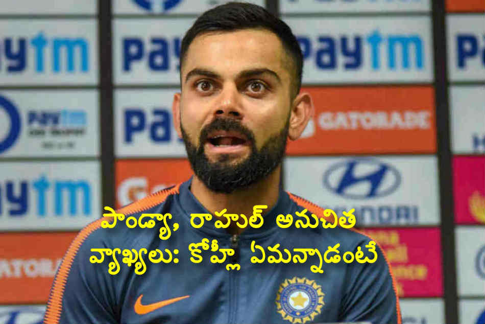 Kohli Distances Himself Team From The Remarks Pandya Rahul