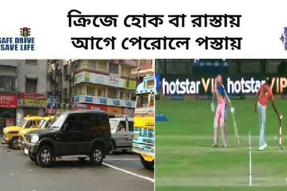 IPL 2019: Kolkata Police uses Ravichandran Ashwin-Jos Buttler 'Mankad' incident to impart traffic lessons