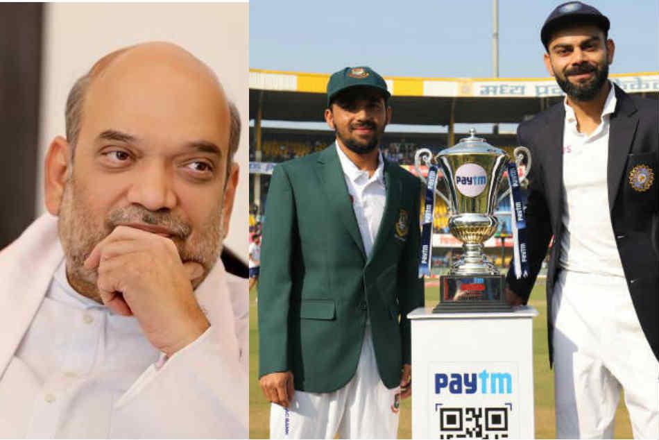 India vs Bangladesh: ఈడెన్ గార్డెన్స్లో డే-నైట్ టెస్టుకు అమిత్ షా