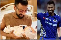 Krunal Pandya Congratulates Hardik And Natasa On Their Newborn Baby